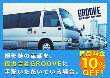 GROOVEロケバス手配で10%OFF!